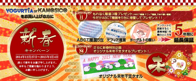 すばる屋新春キャンペーン2015