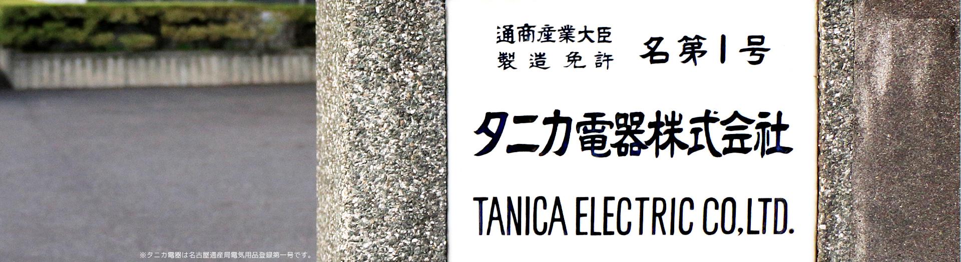 タニカの理念