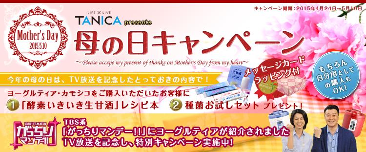 タニカ電器公式オンラインストアすばる屋母の日キャンペーン