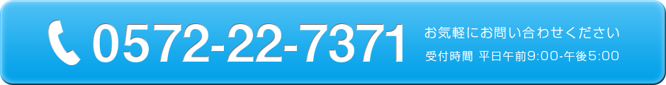電話番号:0572-22-7371