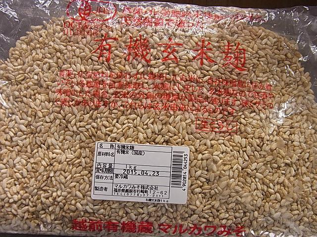 マルカワみそ玄米麹のパッケージ