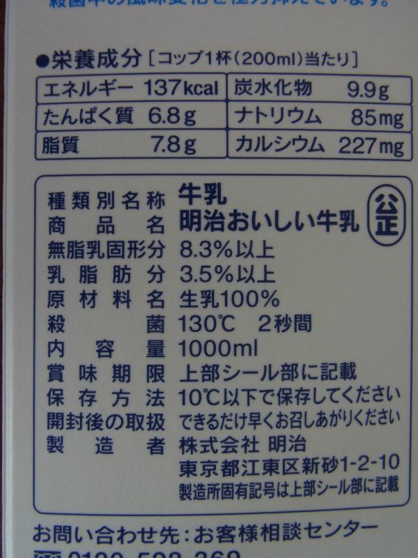 明治 おいしい牛乳の成分表記