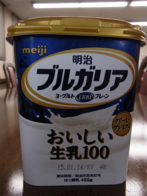 ブルガリアヨーグルト生乳100のパッケージ