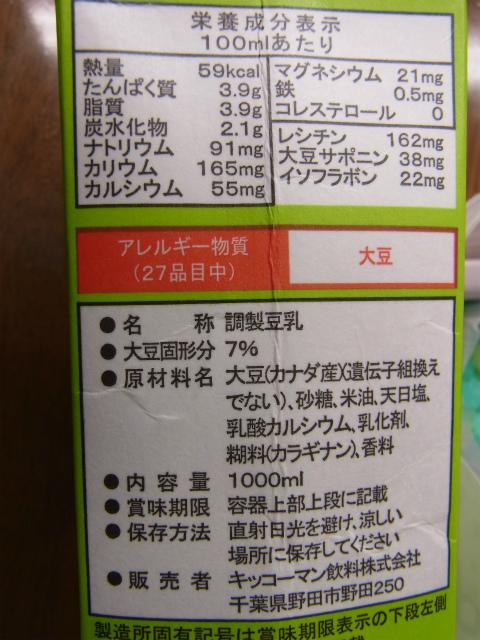 紀文調整豆乳の成分表記