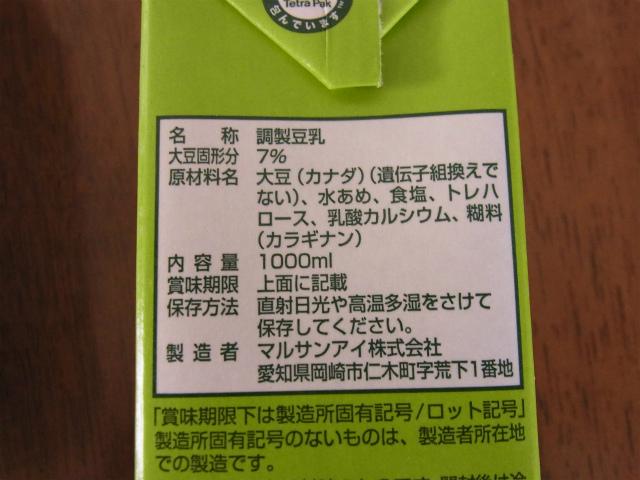 マルサン調整豆乳の成分表記