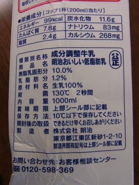 明治 おいしい低脂肪乳の成分表記