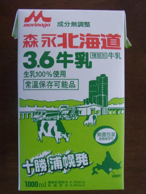 森永北海道3.6牛乳のパッケージ