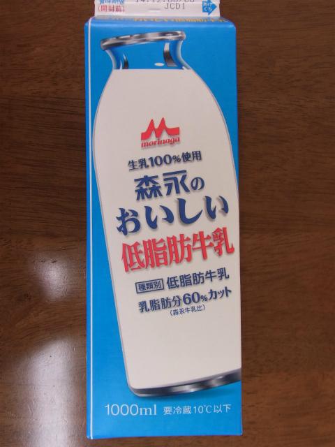 森永のおいしい低脂肪牛乳のパッケージ