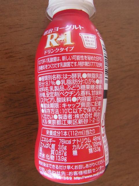 R-1ドリンクの成分表記