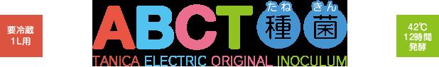 ヨーグルト種菌ABCT種菌ロゴ