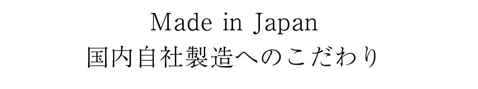 Made in Japan 国内自社製造へのこだわり