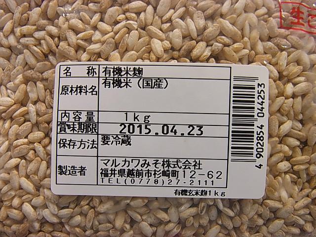 マルカワみそ玄米麹の成分表記