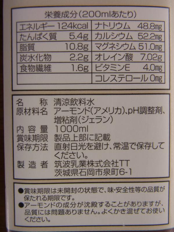 アーモンドミルク成分表記
