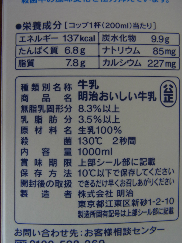 明治おいしい牛乳の成分表記