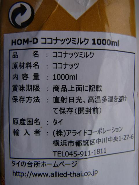 ココナッツミルク(液状)の成分表記