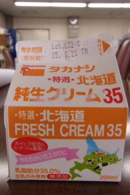 タカナシ生クリームのパッケージ