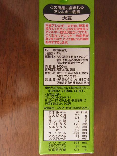 ふくれん調整豆乳の成分表記