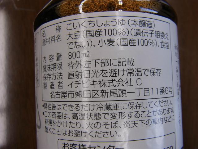 醤油の成分表記