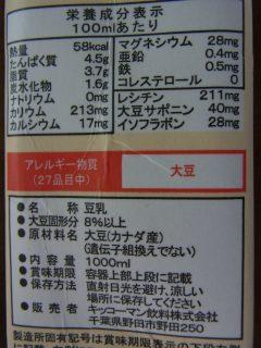 紀文おいしい無調整豆乳の成分表記