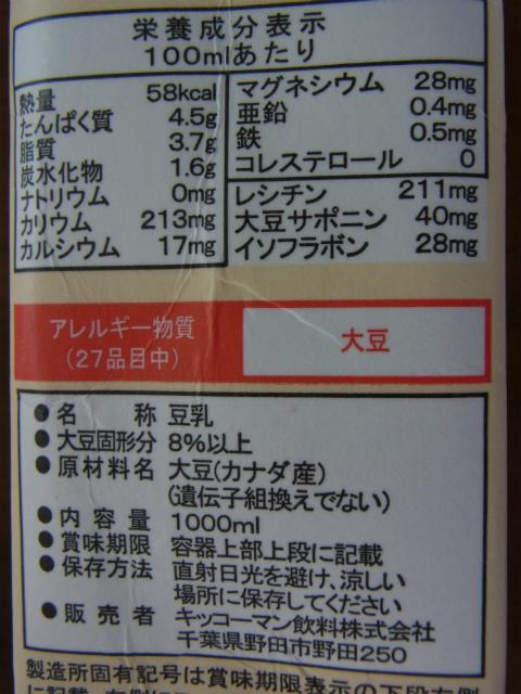 紀文無調整豆乳の成分表記