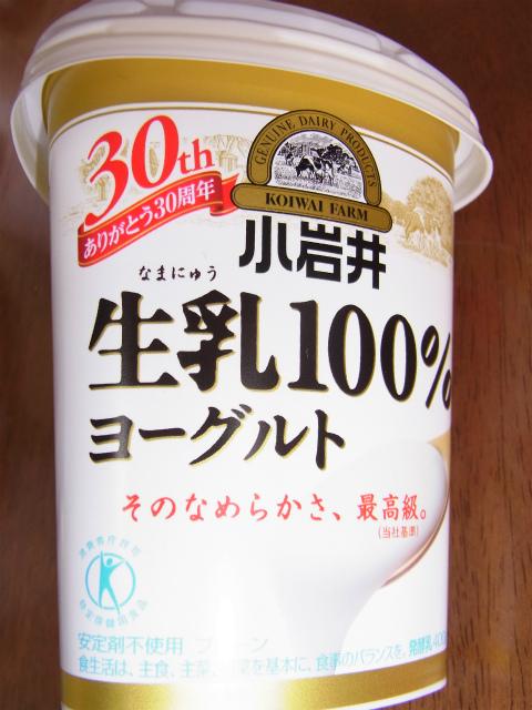 小岩井生乳100%のパッケージ