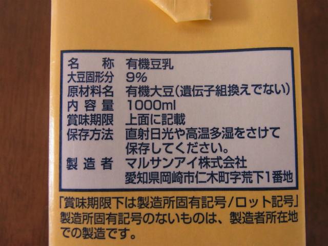 マルサン有機無調整豆乳の成分表記