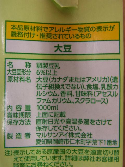 マルサン調整豆乳カロリーオフの成分表記