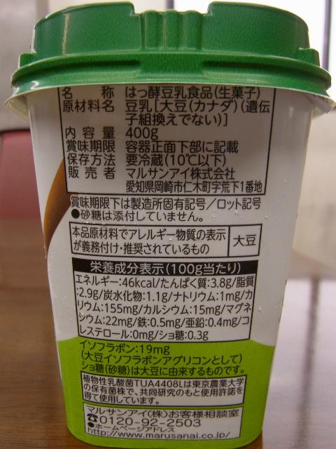 豆乳の成分表記