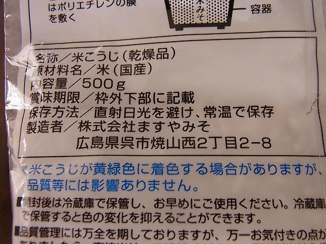 ますやみそ乾燥麹の成分表記