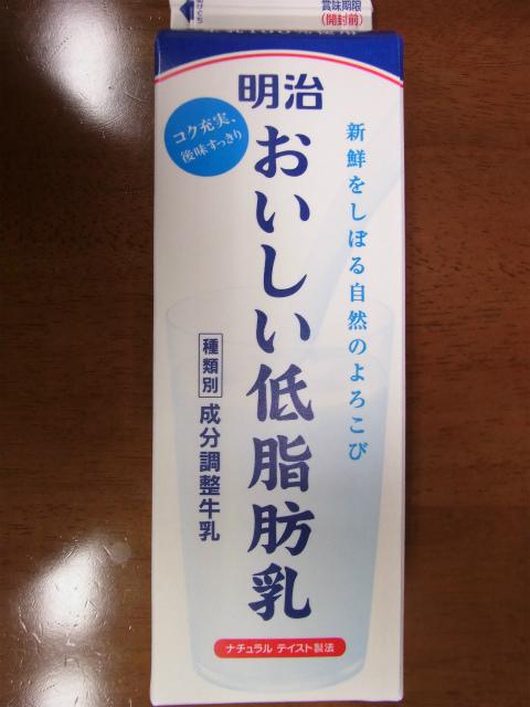 明治おいしい低脂肪乳のパッケージ
