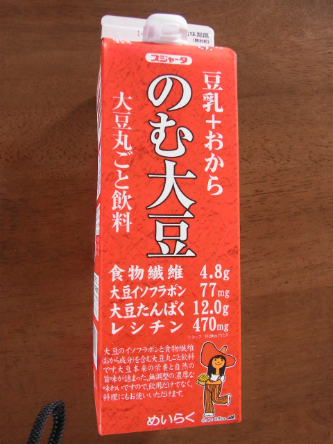 のむ大豆のパッケージ