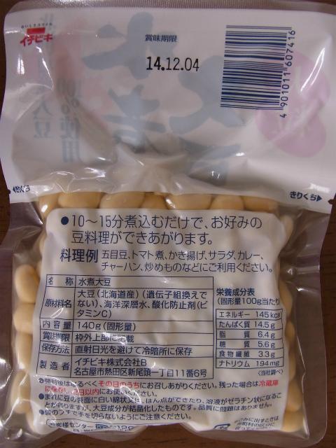 水煮大豆の成分表記