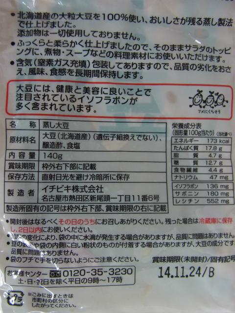 蒸し大豆の成分表記