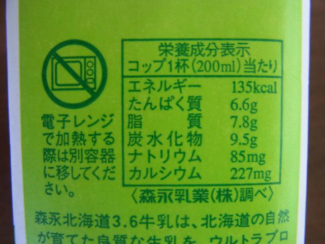 森永北海道3.6牛乳の成分表記