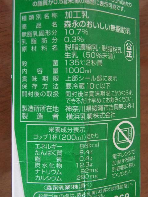 森永おいしい無脂肪牛乳の成分表記