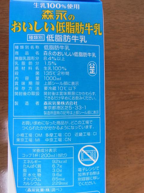 森永のおいしい低脂肪牛乳の成分表記
