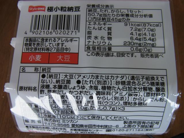 極小粒納豆の成分表記