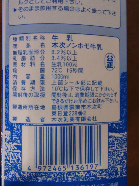 ノンホモ牛乳の成分表記