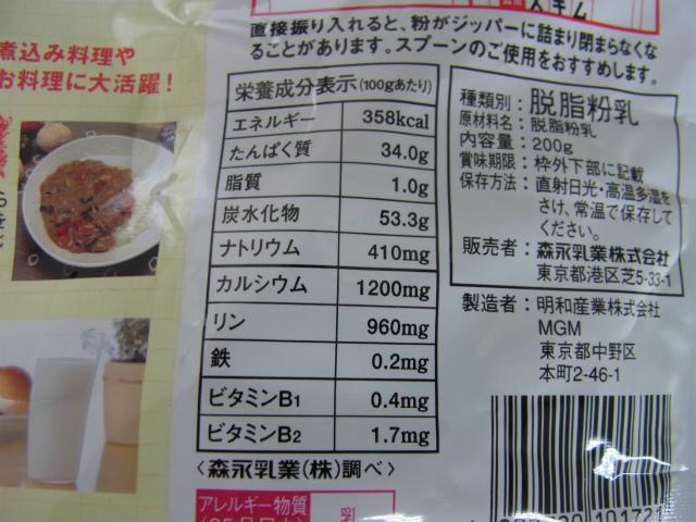 森永スキムミルクの成分表記