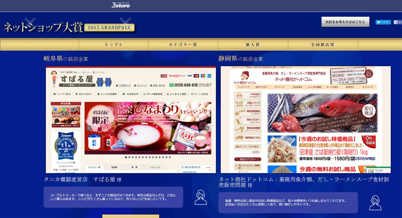 ネットショップ大賞2015グランプリ岐阜県の銘店金賞