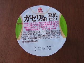 ナチュレ恵ガセリ菌SP株豆乳仕立てのパッケージ