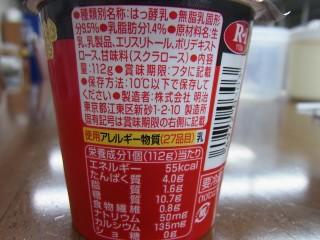明治R-1砂糖0ゼロの成分表記