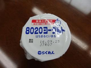 8020ヨーグルトのパッケージ