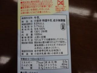 小岩井特選牛乳の成分表記