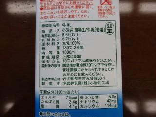 小岩井農場3.7牛乳の成分表記