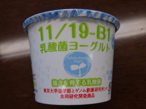 11/19-B1乳酸菌ヨーグルトのパッケージ