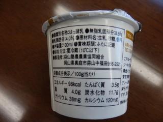 蒜山ジャージーヨーグルトの成分表記