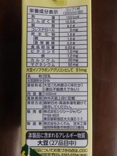 CGC無調整豆乳の成分表記