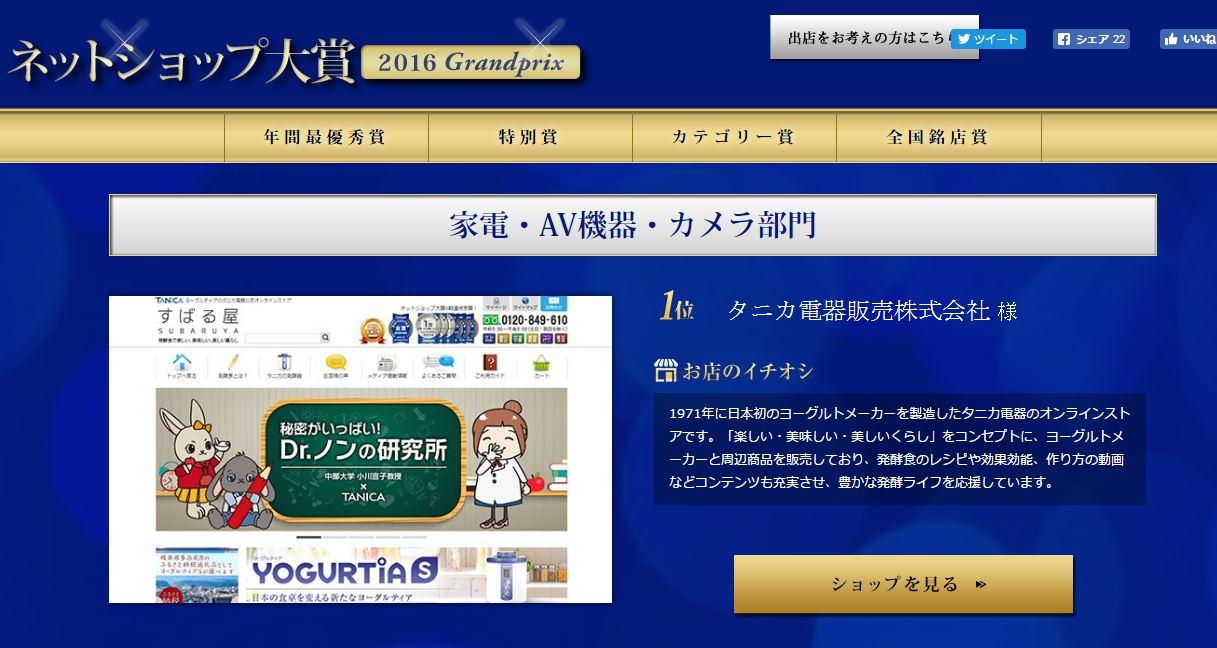 ネットショップ大賞2016カテゴリ賞