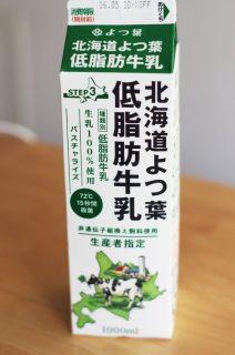 北海道よつ葉低脂肪牛乳の成分表